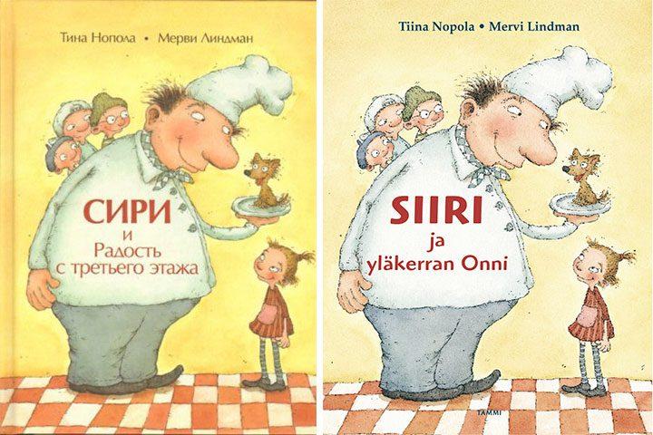 Kirja Siiri ja yläkerran onni suomeksi ja venäjäksi.