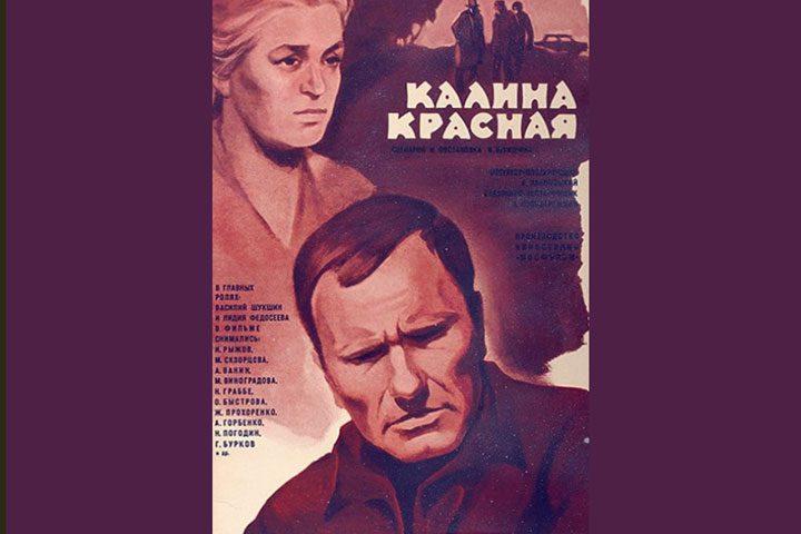 Juliste venäläisestä elokuvasta Punainen heisipuu.