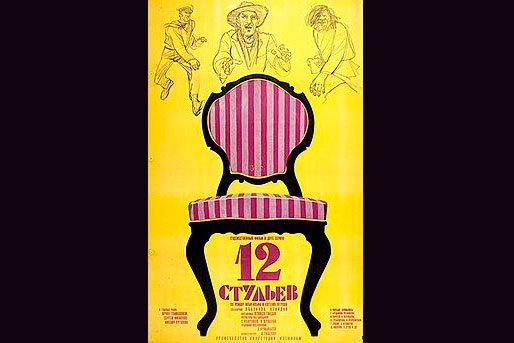 Kansikuva venäläisestä elokuvasta Kaksitoista tuolia, 1971.