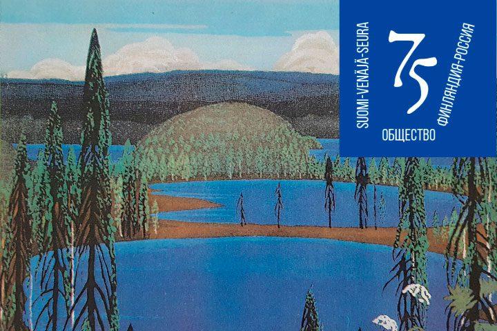 Mjud Metshevin muistonäyttely kesällä 2019 Pyysaaressa on osa Suomi-Venäjä-Seuran 75-vuotisjuhlaohjelmaa.