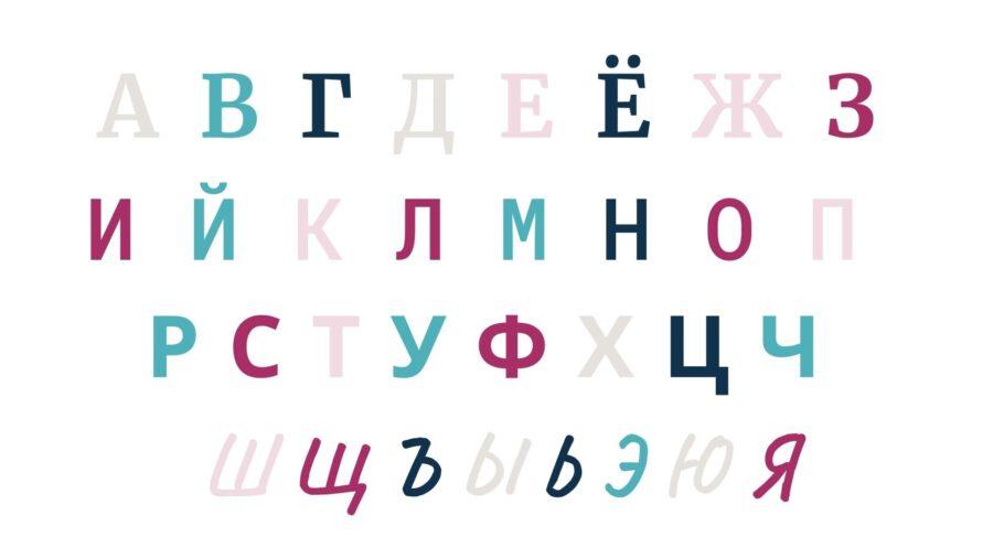 Venäjän kielen aakkosetr seuran uudissa väreissä ja fonteissa